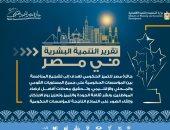 كل ماتريد معرفته عن جائزة مصر للتميز الحكومى لتحفيز المنافسة بين الموظفين