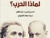 """قرأت لك.. """"لماذا الحرب"""" أسباب معارك البشر من وجهة نظر أينشتاين وفرويد"""