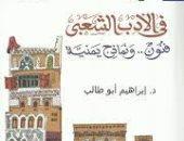 فى الأدب الشعبي فنون ونماذج يمنية.. كتاب جديد عن الأساطير الشعبية باليمن