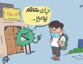 كورونا غاضب من تعقيم الطلاب في كاريكاتير اليوم السابع