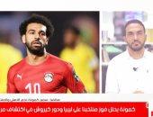 """كمونة لتليفزيون اليوم السابع: صلاح بريء من """"الشوكة والسكينة"""" وليبيا واجهته بـ3 مدافعين"""