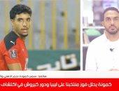 سمير كمونة: عمر مرموش كشف ضعف نظر المدربين المصريين.. فيديو