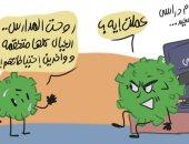 التزام الطلاب بالإجراءات الاحترازية يهزم جبروت كورونا في كاريكاتير اليوم السابع
