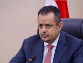 اليمن: القرار الأمريكى برفع الحوثى من قائمة المنظمات الإرهابية رسالة سلبية