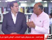 هشام يكن: عمر مرموش من أهم مكاسب فوز المنتخب الوطنى على ليبيا