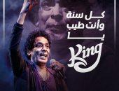 كل سنة وأنت طيب يا كينج.. محمد منير ملك على عرش الأغنية المصرية.. فيديو