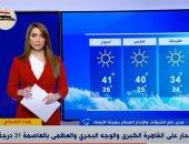 الأرصاد: درجات الحرارة تعود لمعدلاتها الطبيعية مع نهاية الأسبوع.. فيديو