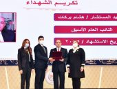 الجريدة الرسمية تنشر قرار الرئيس السيسى بمنح اسم المستشار هشام بركات وشاح النيل