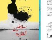 سلاطين الغلابة.. كتاب صلاح هاشم يرصد علاقة المصري بالنيل