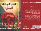 الرجل الذى أكله الملح.. مجموعة قصصية جديدة للكاتب محمود الجمل