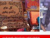 """دار الإفتاء ترد على سؤالكم: هل الاحتفال بالمولد النبوى """"بدعة""""؟.. فيديو"""