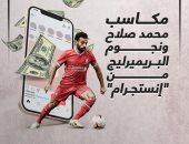 """مكاسب محمد صلاح ونجوم البريميرليج من """"إنستجرام"""".. إنفوجراف"""