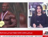 بيج رامى يكشف إقامة بطولة  كمال الأجسام فى مصر  آخر الشهر.. فيديو