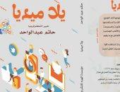 """يصدر قريبًا.. كتاب """"يلا ميديا"""" لـ حاتم عبد الواحد عن تأثيرات مواقع التواصل"""