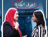 نجلاء ابنة دار الأيتام بقت وزيرة للتضامن ليوم واحد.. اعرف الحكاية.. فيديو