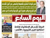 اليوم السابع.. الرئيس السيسى: نحن قيادة تحترم شعبها وتسعى من أجل تقدمه