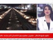 فيديو.. تفاصيل افتتاح طريق الكباش فى الأقصر بعد تطويره