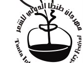 انطلاق مهرجان طنطا الدولى للشعر 29 أكتوبر بمشاركة 35 شاعرا من 20 دولة