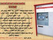 تعرف على ماكينة صرف تذاكر القطارات TVM باستخدام بطاقات الائتمان