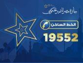 إطلاق الخط الساخن 19552 لتلقي شكاوى جائزة مصر للتميز الحكومي