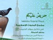 """""""البحوث الإسلامية"""" يطلق حملة توعوية فى ذكرى مولد النبى بعنوان: """"حريصٌ عليكم"""""""