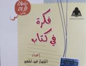 """""""فكرة فى كتاب"""" إصدار جديد ضمن سلسلة رؤية للنشء عن هيئة الكتاب"""