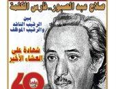 مجلة المسرح تحتفى برائد المسرح الشعرى صلاح عبد الصبور فى ذكراه الـ40