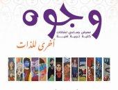 """افتتاح المعرض الجماعى """"وجوه أخرى للذات"""" فى مركز محمود مختار"""