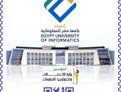 إصدار طابعى بريد تذكارى بمناسبة إنشاء جامعة مصر للمعلوماتية