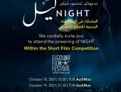 """مواعيد عرض الفيلم القصير """"ليل"""" للمخرج أحمد صالح بمهرجان الجونة"""