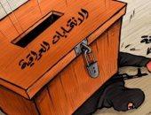 صناديق الانتخابات أكبر منتصر على داعش في العراق بكاريكاتير إماراتي