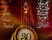 مؤتمر صحفى لمهرجان الموسيقى العربية الـ30 بالأوبرا بحضور حلمى بكر ورحيم.. غدًا