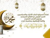 تنسيقية الأحزاب تهنئ الرئيس السيسى والشعب المصرى بذكرى المولد النبوى الشريف