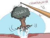 """القضاء على المناطق غير الآمنة في كاريكاتير """"اليوم السابع"""""""