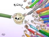 الزيادة السكانية تأكل خطوات التنمية فى كاريكاتير اليوم السابع