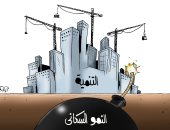 قنبلة النمو السكانى تهدد التنمية فى كاريكاتير اليوم السابع
