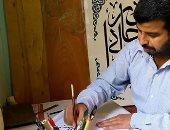 وفاة فنان الخط العربى بشمال سيناء الشاب حمدان سليم