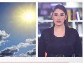 """الطقس.. الحرارة هتنخفض من جديد ودى التوقعات حتى آخر الأسبوع """"فيديو"""""""