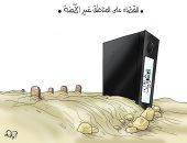 جهود الدولة فى ملف بديل المناطق غير الآمنة بكاريكاتير اليوم السابع