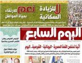 لا للزيادة السكانية.. نعم للارتقاء بحياة المواطن.. عدد اليوم السابع الصادر غدا