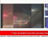 لماذا عادت سيارة محمد رمضان على ونش من الجونة .. خبير يجيب (فيديو)