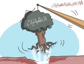 اقتلاع جذور العشوائيات فى كاريكاتير اليوم السابع