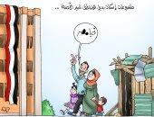 مشروعات إسكان بديل المناطق غير الآمنة فى كاريكاتير اليوم السابع