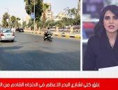 أسباب قرار محافظة الجيزة بغلق شارع البحر الأعظم كليا (فيديو)