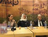 """حفل توقيع كتاب """"هوامش فى المدن والسفر والرحيل"""" لـ عائشة سلطان.. صور"""