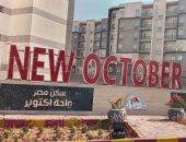 الإسكان: أكثر من 85 ألف وحدة سكنية بمدينة أكتوبر الجديدة رغم حداثة نشأتها