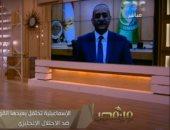 """محافظ الإسماعيلية يكشف لـ""""من مصر"""" المشاريع القومية الجديدة بالمحافظة"""