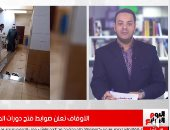 فيديو.. تفاصيل ضوابط فتح دورات المياه في المساجد