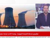 فيديو..توفير 3 آلاف فرصة عمل بمشروع المحطات النووية بالضبعة
