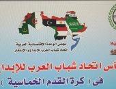 مصر تلاقى اليمن في ختام بطولة كرة القدم الخماسية لاتحاد الشباب العربى